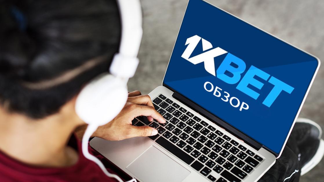1xBet Беларусь — информационный сайт букмекерской конторы